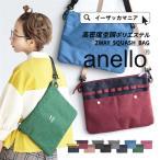 ショルダーバッグ anello アネロ レディース メンズ 軽い 斜めがけ 斜め掛け B5 クラッチバッグ かばん 鞄 バッグ ミニ AT-B1715