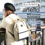 リュック 口金 リュックサック レディース バッグ 鞄 カバン ママバッグ マザーズバッグ 通勤 通学  A4 大容量 AT-B3092 anello アネロ