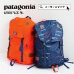 リュック リュックサック patagonia パタゴニア デイパック バックパック レディース メンズ A4 黒 大容量 ARBOR PACK 26L