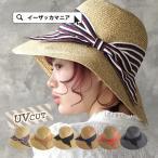 カプリーヌハット つば広 帽子 キャペリンハット UVカット UV ペーパー りぼん レディース 春 夏 麦わら帽子 ストローハット