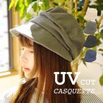 帽子 ハット キャップ ワークキャップ キャスケット UVカット 日焼け防止 UV対策 紫外線対策 レディース デニム 春 夏