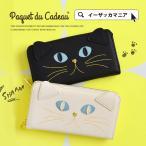 長財布 財布 ロングウォレット さいふ サイフ ウォレット アコーディオン型 レディース 猫 ねこ ネコ ジッパー チャック Paquet du Cadeau