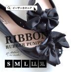 ラバーパンプス レインシューズ バレエシューズ パンプス リボン ペタンコ 雨 痛くない 歩きやすい 靴 レディース セール
