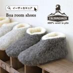 ルームシューズ スリッパ 室内シューズ ブーツ型 ボア ムートン 羊毛 ウール フェルト レディース 屋内用 COLD BREAKER
