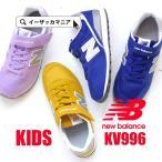 ニューバランス シューズ 靴 スニーカー キッズ 子ども用 ジュニア マジックテープ レディース 男の子 女の子 運動靴  KV996