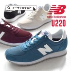 スニーカー ニューバランス レディース ランニング シューズ 靴 ローカット 歩きやすい 痛くない NB 黒 白 ブランド おしゃれ U220