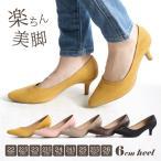 パンプス 痛くない 歩きやすい レディース 黒 結婚式 秋 冬 6cmヒール ポインテッドトゥ 靴 ブラック フォーマル ヒール 返品交換不可