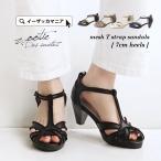 サンダル レディース シューズ パンプス 靴 ハイヒール オープントゥ 歩きやすい 美脚 脚長効果のあるT字ストラップ付