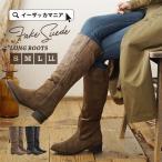 ブーツ ローヒール ロングブーツ レディース 秋 冬 婦人靴 シューズ 靴 くつ ヒール スエード ロング 痛くない