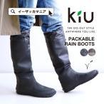 レインブーツ ロングブーツ 靴 撥水 雨具  携帯 持ち運べる コンパクト メンズ レディース 男女兼用K35 kiu キウ