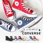 コンバース ハイカット スニーカー CONVERSE オールスター CANVAS ALL STAR HI レディース 靴 キャンバス 定番 無地 リンネル掲載 アスレジャー