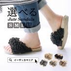 サンダル レディース 夏  ぺたんこ ジュートソール 歩きやすい 痛くないシューズ 靴 リボン フリル チェック 楽ちん