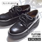 ショッピング厚底 厚底 シューズ レースアップ レディース 靴 合皮 大きいサイズ 小さいサイズ フェイクレザー 歩きやすい 黒