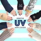 アームカバー レディース 手袋 グローブ ロング  涼しい UV 日焼け UVカット 紫外線ケア zootie ズーティー フェイバリット UVアームカバー