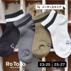ショッピングソックス 靴下 ソックス レディース RoToTo ロトト 日本製 速乾 ショート丈 ラインソックス くつした 大きいサイズ R1159 プレゼント ギフト