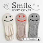 淺口鞋イン襪子 - ソックス 靴下 フットカバー 脱げにくい 浅い カバーソックス ショート レディース にこちゃん スマイル
