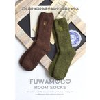 f7a14b92386be5 靴下 レディース ルームソックス ソックス もこもこ ふわふわ 室内 暖かい あったか 雑貨 フットウエア フットウェア 厚手