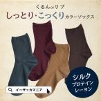 ソックス レディース ショート丈 日本製 靴下 クルー