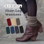 レッグウォーマー  レディース あったか小物 秋 冬 靴