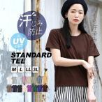 汗しみ防止 Tシャツ レディース 半袖 汗 吸収 速乾 脇汗 綿100% UV対策 カットソー ゆったり 大きいサイズ 無地 トップス