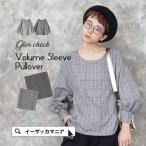 プルオーバー グレンチェック柄 レディース トップス 長袖 ゆったり ボリューム袖 デザイン袖 ワイド