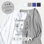 カットソー レディース 長袖 綿100% 日本製 インナー トップス ロンt 肌着 コットン 無地 シンプル FM101 サンテテ Tシャツ