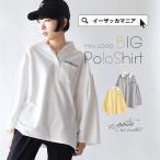 半額セール ポロシャツ カットソー レディース トップス 長袖 ゆったり 襟付き オーバーサイズ ビッグシルエット スポーティー 春