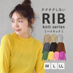 ニット ハイネック  春服 春物  レディース トップス セーター 長袖 大きいサイズ 薄手 zootie チクチクしない リブニット ハイネック