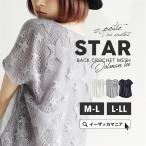 Tシャツ カットソー チュニック 半袖 透け感 ゆったり 星柄 シースルー レディース トップス チュールレース 2017春夏 新作 セール