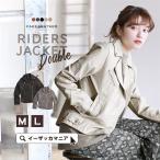 ジャケット ライダース レディース コーデ 秋 冬 秋服