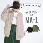 MA-1 ミリタリージャケット ジャケット ブルゾン レディース アウター ジャンパー ミリタリー 軽い ショート丈 ma-1 羽織り