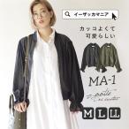 MA-1 ブルゾン レディース アウター 羽織り 長袖 ma-1