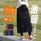 スカート  レディース 秋冬 ロング タイトスカート 膝下 綿混 裏起毛 あったか 防寒 ボア 大きいサイズ ゆったり zootie ズーティー BBスカート