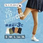 パンツ  S/M/L/LL/3L 吸湿冷感 接触冷感 ストレッチ レギンスパンツ レギパン スキニー 大きいサイズ