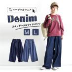 デニムパンツ レディース デニム パンツ ワイドパンツ ボトムス ジーパン ロングパンツ 大きいサイズ ゆったり ウエストゴム 綿100%
