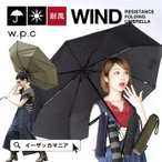 折りたたみ傘 傘 耐風 大きいサイズ 晴雨兼用 男女兼用 折り畳み傘 丈夫 アンブレラ ワールドパーティー レディース メンズ 新作