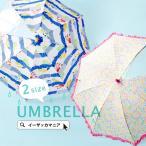アンブレラ 雨傘 レイングッズ キッズ 長傘 軽量 丈夫 子供用 男の子 女の子  防水 雨具 カサ かさ