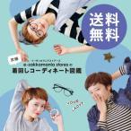 本 ファッション 書籍 レディース コーディネート イーザッカマニアストアーズ 390円OFFクーポン付