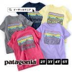 Tシャツ ベビー キッズ パタゴニア 半袖 綿100% カットソー tシャツ コットン100% 子供服 男の子 女の子 フィッツロイスカイズ 60419