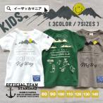 ショッピングTシャツ Tシャツ シャツ キッズ カットソー 半袖 ベビー 子供服 男の子 女の子 マウンテン アウトドア T-SHIRTS