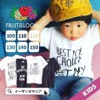 ショッピングTシャツ Tシャツ カットソー 半袖 キッズ ロゴ 男の子 女の子 ジュニア 綿100% コットン 親子 小さいサイズ 夏
