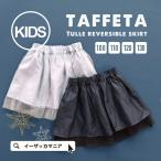 タフタスカート 子供服 キッズ 2WAY チュチュ チュール 子供用 ボトムス 子ども 女の子 ジュニア 春 夏