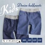 キッズ ジュニア 子供服 パンツ 半ズボン ショートパンツ 子供用 男の子 女の子 膝丈 ジーパン ジーンズ デニム