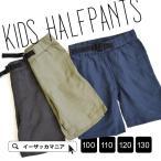 キッズ 子供服 ハーフパンツ ズボン ボトムス 子供用 ジュニア キッズサイズ 男の子 女の子 無地 膝丈 ひざ丈 麻 綿