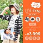 UVアイテム セット UV UVカット 帽子 羽織り アームカバー レディース パーカー カーディガン サファリハット ロンググローブ パーカー カーデ