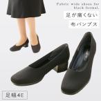 足が楽な布製フォーマルパンプス