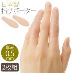 手 指 関節 サポーター 指サポーター 関節サポーター シリコン 巻く 調節 調節可能 左右兼用 フリーサイズ 薄い スリム 目立たない ベージュ 伸縮 伸びる 繰り返