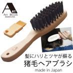 ヘアブラシ 猪毛 マッサージ ヘアケア 髪 髪の毛 ヘア ブラシ 日本製 アイデア 便利 グッズ 生活 雑貨 生活雑貨 猪毛ヘアブラシ かみわざ