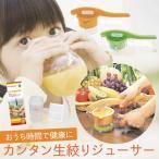 ハンドジューサー 果汁絞り器 洗いやすい 手絞り ジュース 生絞り 搾りたてジュース シェイカー付ドリンク三昧 グリーン オレンジ