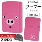 zippo ジッポー ライター ジッポライター ジッポーライター Zippo 名入れ 彫刻 ブタ ぶた 豚 グッズ ピンク 動物 アニマル 可愛い かわいい レディース 女性 メ